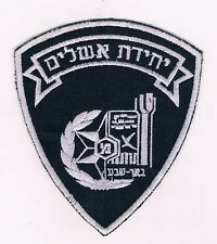 "ISRAEL POLICE URBAN POLICING ""ASHALIM"" (TAMARISKׂ) UNIT  BEER SHEVA CITY  PATCH"