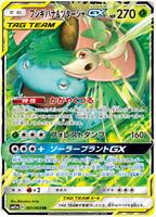 Pokemon Card Japanese - Venusaur & Snivy GX RR 001/064 SM11a - HOLO MINT