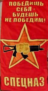 """Cotton Towel Special Forces """"Spetsnaz VV"""" 150x75 cm"""