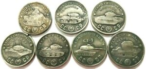 50 RUBLES 1945 ***TANKS OF DIFFERENT COUNTRIES*** WW2 *** SILVERED SET OF 7 PCs
