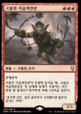 Goblin Chainwhirler (Korean) 129/269 Near Mint Dominaria Korean Singles