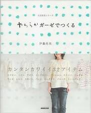 NANI IRO SOFT GAUZE - Japanese Craft Book