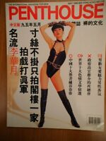 Penthouse May 1995 HONG KONG Chinese Back Issu Collectible EX++ Hairy pussy