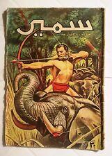 Samir Arabic Vintage Comics Color {Tarzan} #236 Egyptian Magazine 1960