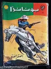 Bonanza بونانزا كومكس Lebanese Original Arabic # 16 Comics 1967