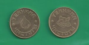 "Russian Car Wash self Token from Town Nalchik ""Cleanliness Technique"" 1 pcs."