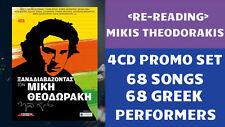MIKIS THEODORAKIS XANADIAVAZONTAS TON MIKI GREEK 4 CD SET ELENI VITALI ASLANIDOU