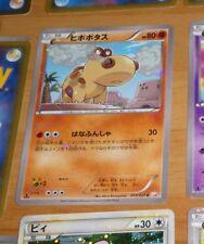 POKEMON JAPANESE CARD CARTE Hippopotas 013/027 1st 1ED JAPAN **