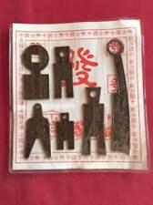 LOT 6 PIECE SAPEQUE cash en métal - origine Asie CHINE