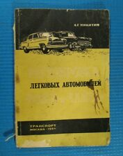 Vintage Russian car adjustment Service Manual book Soviet Volga & Chaika 1964
