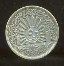 SYRIE   50   piastres  1947 - 1366  argent