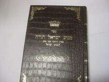 Hebrew Minhag Yisrael Torah Orach Chaim Sources Of Jewish Customs by Yosef Low
