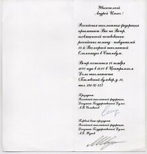 Evening Invitation to Russian Chess Federation. November, 2000