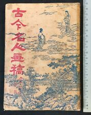 1951年 古今名人畫稿  子雲署檢 中国 China Chinese printing Printed in Hong Kong