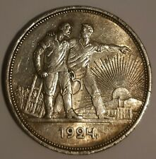 RUSSIA USSR / 1924  ПЛ Silver Rouble !!