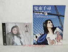 J-POP Chihiro Onitsuka Ken to Kaede Taiwan CD