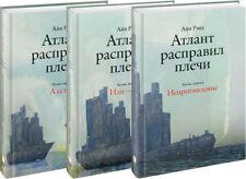 Рэнд Айн   Атлант расправил плечи   комплект из 3 книг   русские книги в германи