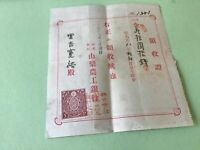 Japan early receipt & revenue stamp Ref R32164