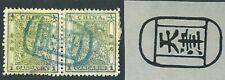 China Small dragon stamp 1c pair  天津 ( TIENTSIN )  used x 2
