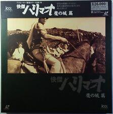 Japan Laserdisc Box Set. HEROIC HARIMAU