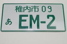 EM2 JAPANESE LICENSE PLATE TAG JDM 2001-2005 CIVIC DX EX LX HX VP GREEN