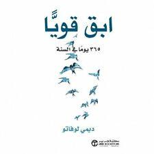 Stay strong 365 a year in arabic / رواية ابق قويا 365 في السنة بالعربية