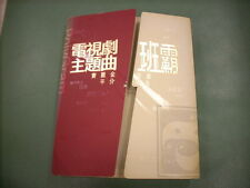 a941981 HK TV Songs 電視劇主題曲班霸 寶麗金 華星 平分春色 3 CD Alan Tam Anita Mui Leslie Cheung M