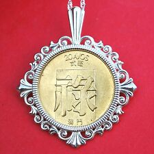 RARE 1982 Macao 20 Avos Chinese Good Fortune Coin Sterling Silver Necklace NEW