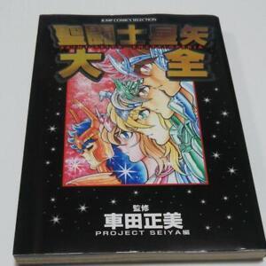 Saint Seiya Encyclopedia Art Book Masami Kurumada 2001 Japan Manga Anime