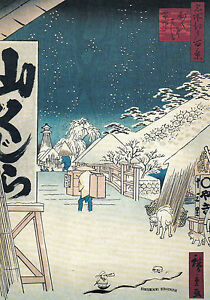 Kunstkarte - Ando Hiroshige: Bikuni Bridge in Snow