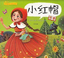 Bilingual English - Mandarin Chinese - Story Book - Little Red Riding Hood
