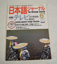 The Nihongo Journal Essential Japanese Self-Study Approach June 1990