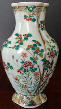 "Chinese Qing Dy Qianlong Reign c1700's Porcelain ""Famille Rose"" Decorated Vase"