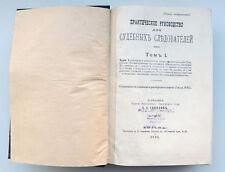 1891 Imperial Russian СУДЕБНЫЙ СЛЕДОВАТЕЛЬ Manual Book in 2 Volumes Rare