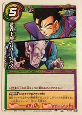 Dragon Ball Miracle Battle Carddass DB17-42 R