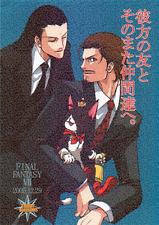 Final Fantasy 7 Vii Doujinshi Comic Tseng x Reeve Kadaj Yazoo Loz To Your Friend
