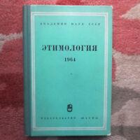 ЭТИМОЛОГИЯ 1964; ETYMOLOGY- Russian Slavic Polabian Turkish Gothic Abkhaz lang-s