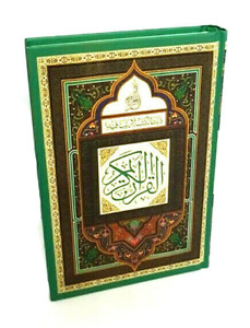 Quran Arabic Mushaf (15 Lines - Hafizi Edition) (690498)