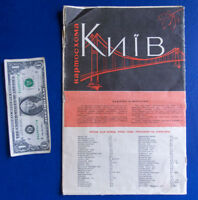 1967 KIEV Tourist Plan Map Scheme Streets Ukraine Travel Old Russian Soviet USSR