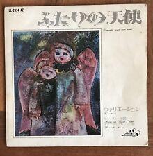 """Saint-Preux – Concerto Pour Une Voix / Variations Japan 7"""" Vinyl LL-2354-AZ"""