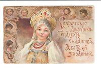 248/ Elizabeth Boehm BEM Tsarist Russia Vintage postcard 1910s Rare Russian