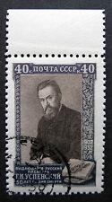 Russia 1952 #1638 CTO NH OG Gleb Uspenski Russian Writer Anniversary Set $0.50!!