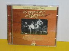 CD - ANNA CHRYSAFI - TODAY'S REBETIKO SONG