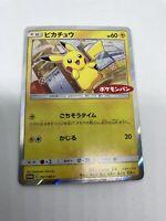 Pokemon Center Japanese Pikachu 291/SM-P Daichi Pan Promo Holo GAME from JP USED
