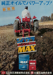 Original Vintage Poster Japan Japanese Max Oil Tractor Agriculture Food 1970s