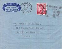 HK1) Nice Hong Kong Air Letter bearing: 50c QEII Price: $6