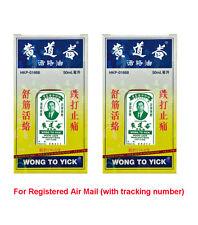 Wong To Yick Wood Lock Medicated Balm 50ml / 1.7oz x 2 pcs