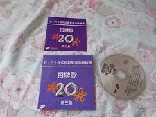 a941981 HK Paper Back CD 五六十年代 紅歌星 成名曲 精選 招牌歌 Volume 3 Chang Loo Yao Lee