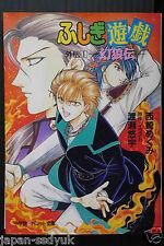 JAPAN Fushigi Yuugi Novel 1 Genrou Den (Yuu Watase, Megumi Nishizaki)