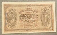 Russia / Ukraine 10 Karbovanets 1919 TTB++ / VF++